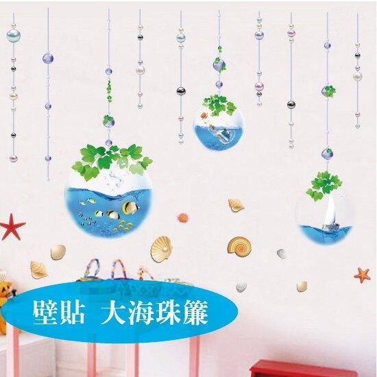 創意無痕壁貼 大海珠簾 DIY組合壁貼 壁紙 牆貼 背景貼【BF1282】Loxin