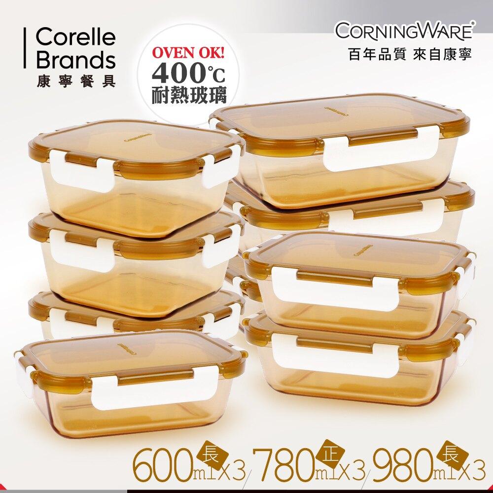 【美國康寧 CORNINGWARE】透明玻璃保鮮盒9件組(CA0902)。人氣店家省坊DoDo的康寧CORNINGWARE、玻璃保鮮盒、組合有最棒的商品。快到日本NO.1的Rakuten樂天市場的安全