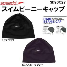 ●スピードスイムビーニーキャップSD93C27
