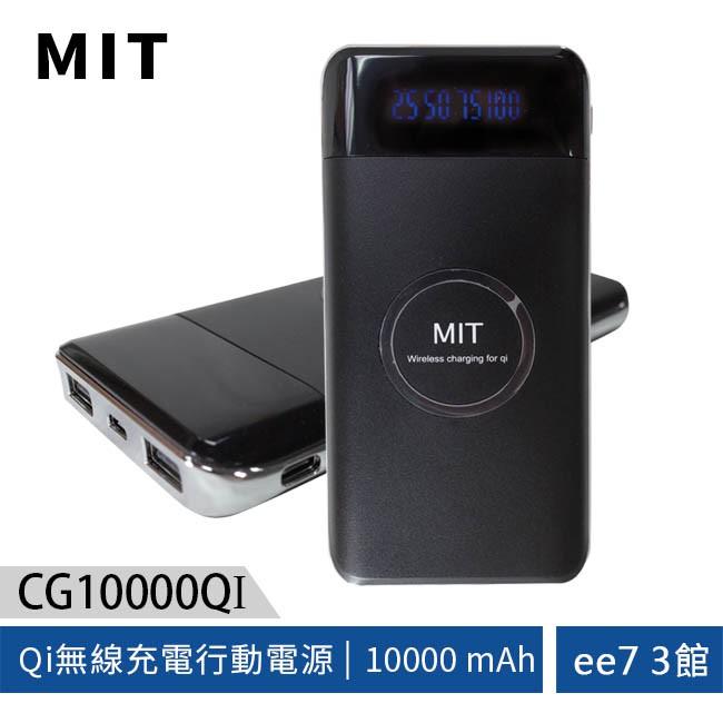 MIT CG10000QI - 10000mAh Qi無線充電行動電源/聖誕禮物/交換禮物 [ee7-3]