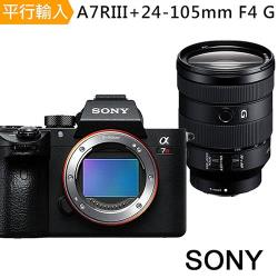 【SD128G+副電+座充+單眼包】SONY A7RIII+24-105mm F4 單鏡組*(中文平輸)