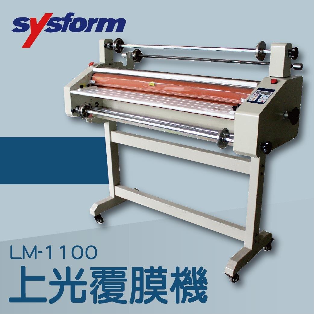 事務機推薦-SYSFORM LM-1100 上光覆膜機[可調節溫度速度/冷裱/護貝膜/膠膜機]