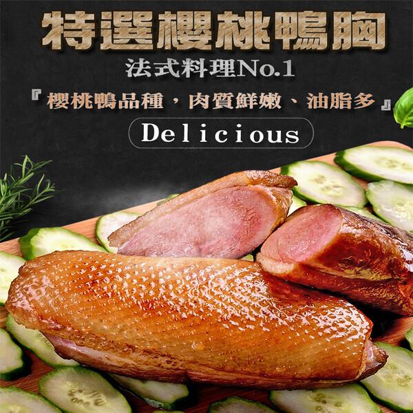 鮮綠生活特選櫻桃生鴨胸肉(260/280g)