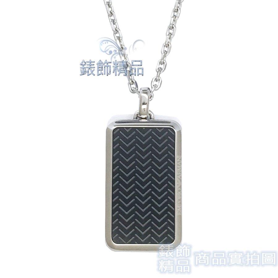 【錶飾精品】ARMANI飾品 EGS2228001 不鏽鋼男性項鍊 時尚極簡 全新原廠正品 情人生日禮品