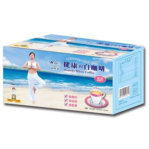 WeWell品味家-健康的白咖啡25g*20包/盒 (微甜)