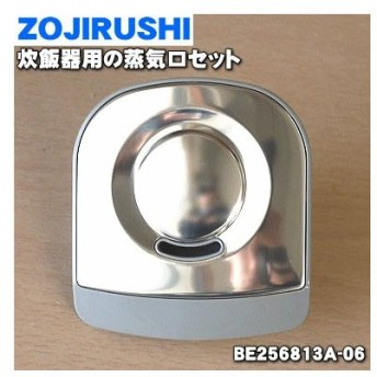 BE256813A-06 象印 炊飯器 用の 蒸気口セット ★ ZOJIRUSHI