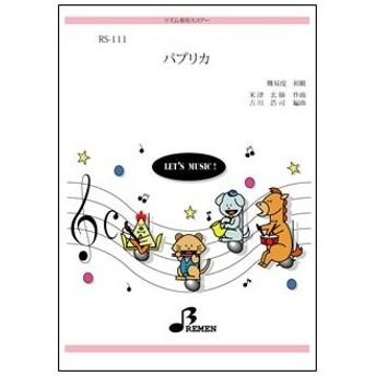 楽譜 RS-111 パプリカ(リズム奏/初級/演奏時間:約2:37)