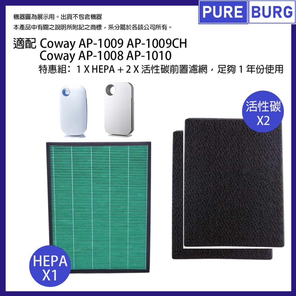 適用coway格威ap-1009 ap-1009ch ap-1010 hepa 濾網送2片活性碳