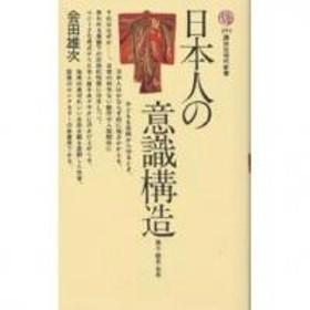 日本人の意識構造 風土・歴史・社会/会田雄次