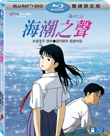 海潮之聲 BD+DVD 限定版 BD-P1BHB2343