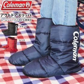 コールマン Coleman アウトドアスリッパ メンズ レディース 防寒 ルームシューズ キャンプ 釣り おしゃれ 国内正規代理店品