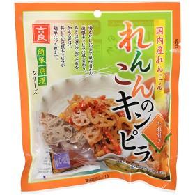 吉良食品れんこんのキンピラ/60g