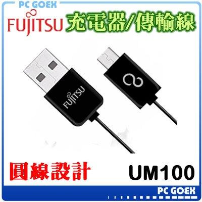 ☆軒揚PC goex☆ FUJITSU富士通MICRO USB傳輸充電線-1M(黑) UM100 圓線