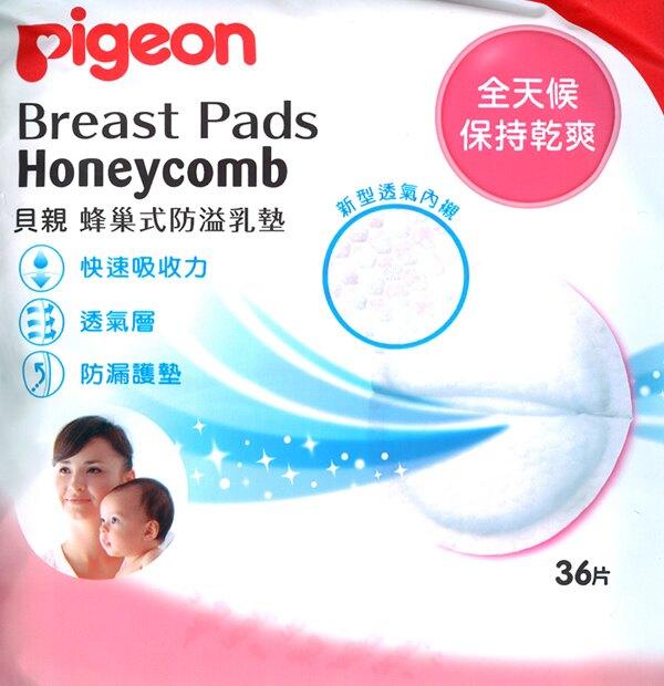 Pigeon貝親 蜂巢式防溢乳墊(36片裝)★愛兒麗婦幼用品★