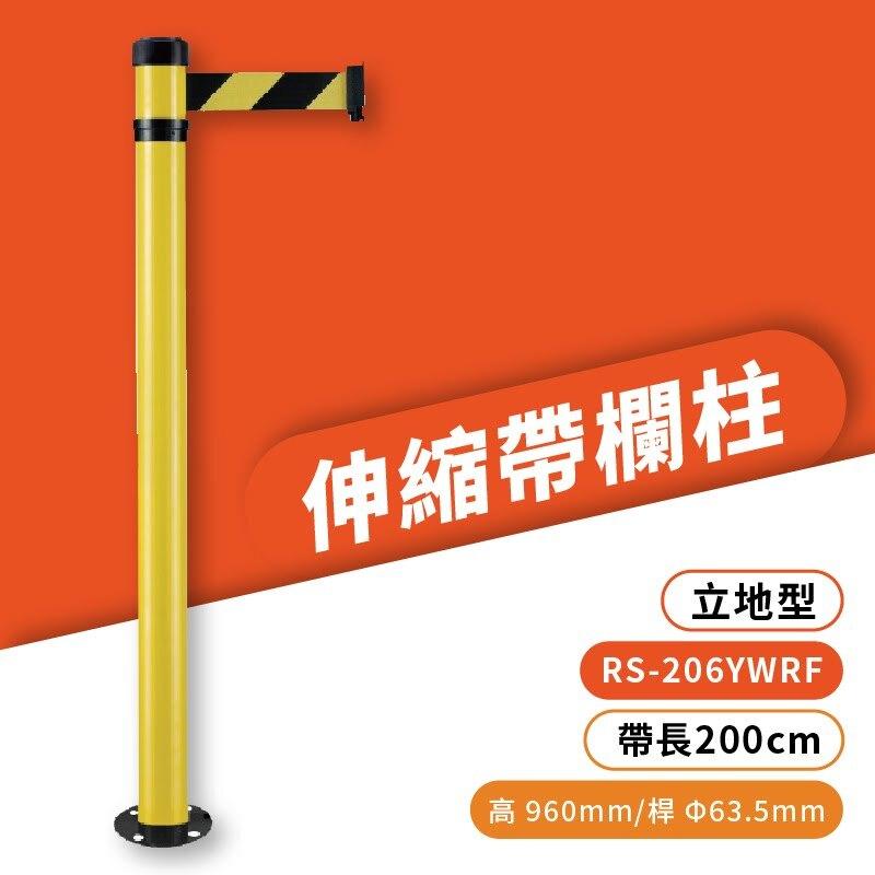 品質保障!立地型伸縮帶欄柱(萬向黃柱) RS-206YWRF 圍欄 紅龍柱 排隊 動線規劃 開店 百貨 台灣製造