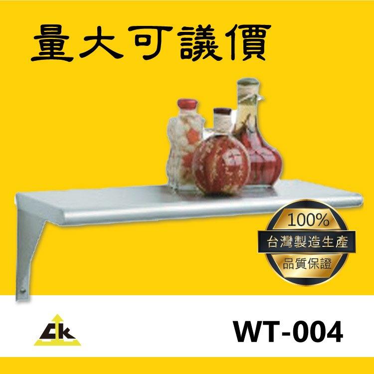 【台灣製 鐵金剛】WT-004 (MOQ4組)不銹鋼層板架 層板/層板架/壁掛式層板/掛牆層板/托架層板/不鏽鋼層板