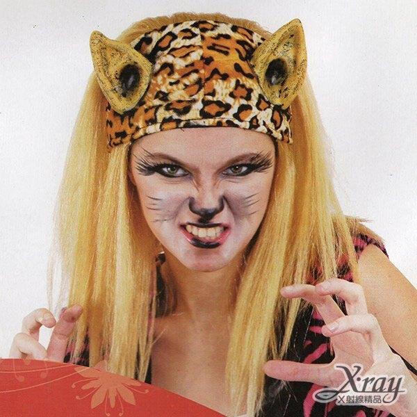 假髮-豹女(金+耳朵),萬聖節服裝/表演道具/造型假髮/角色扮演,X射線【W030057】