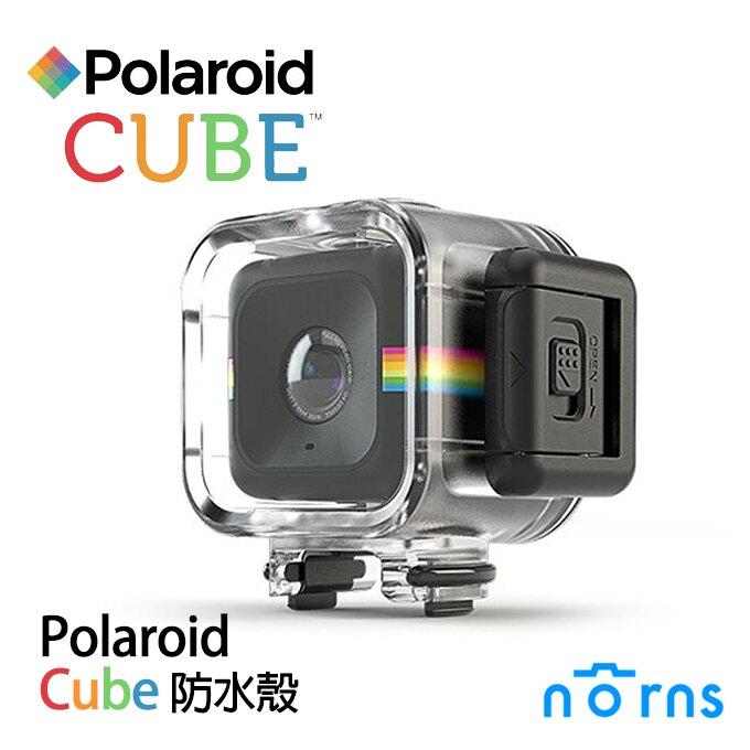 Polaroid Cube防水殼 - Norns 透明 保護殼 水晶殼 巧易裝防水盒 Cube配件