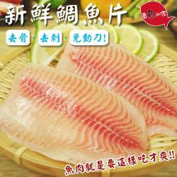 [賣魚的家]大片鮮美鯛魚片 8片組 (200-250g/片)