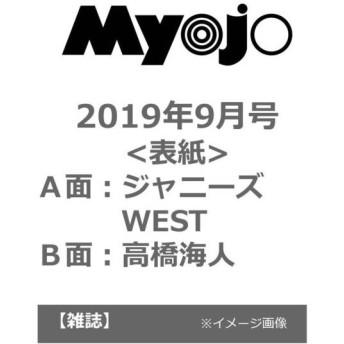MyoJo (ミョージョー) 2019年9月号表紙:A面 ジャニーズWEST/B面 高橋海人