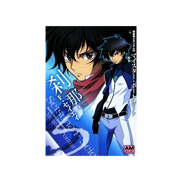 Mobile Suit Gundam 00 Meister Portrait Setsuna F Seiei Art Book