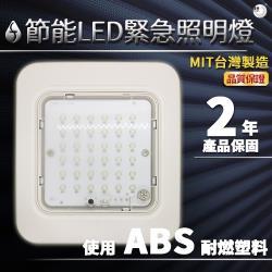 【協富】LED緊急照明燈-方框型-斷電防災逃生/可壁掛.吸頂_璞藝行銷_LL-W-A-S