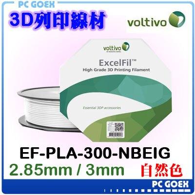 ☆pcgoex 軒揚☆  伏特窩 Voltivo ExcelFil PLA 3D列印線材 自然色 EF-PLA-300-NBEIG