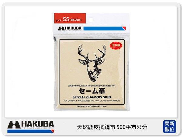 【指定銀行贈3%點數】HAKUBA 天然 鹿皮 拭鏡布 500平方公分 約22X22cm