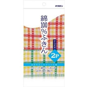 キクロン キッチン用品ふきん ルネトップ 綿カラーふきん 2枚組