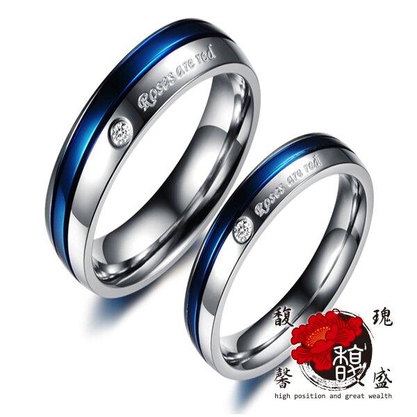 男款女款【藍間祥和水鑽戒指一對】尾戒 情侶 對戒 婚戒 夫妻 訂婚戒 求婚戒 雕刻 開運 鈦鋼 含開光 馥瑰馨盛NS0359