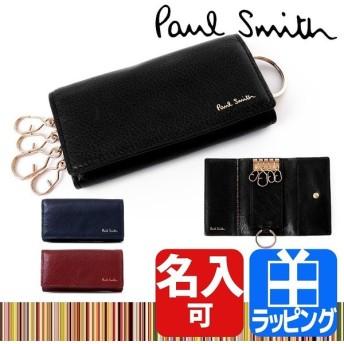 ポールスミス Paul Smith キーケース 4連 メンズ レディース P043S PSQ043