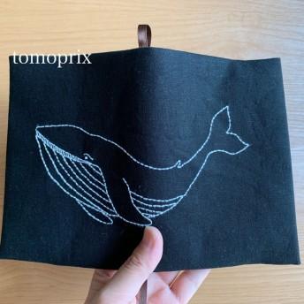 クジラ刺繍のブックカバー