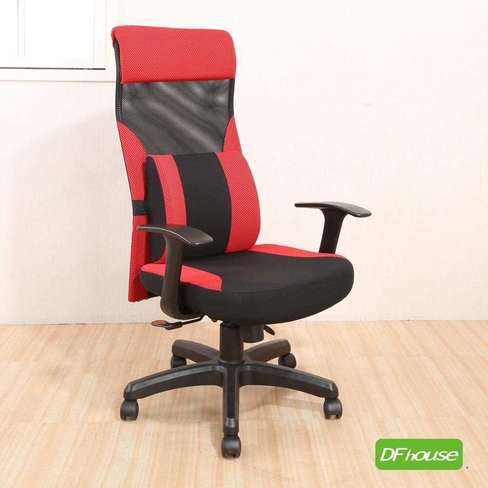 dfhouse湯普森高背大腰辦公椅-紅色 電腦椅 書桌椅 辦公椅 人體工學椅 電競椅 賽車椅