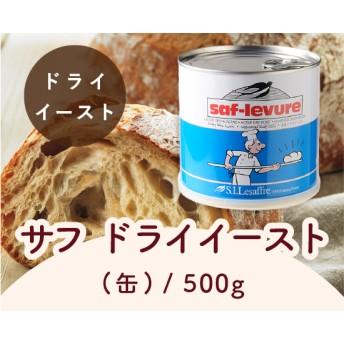 サフドライイースト(缶)/500g