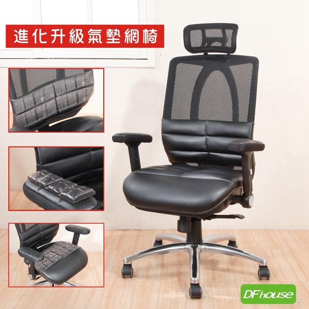 dfhouse辛格獨家專利氣墊辦公椅  總裁椅 透氣網布 主管椅 電腦椅 人體工學 台灣製造