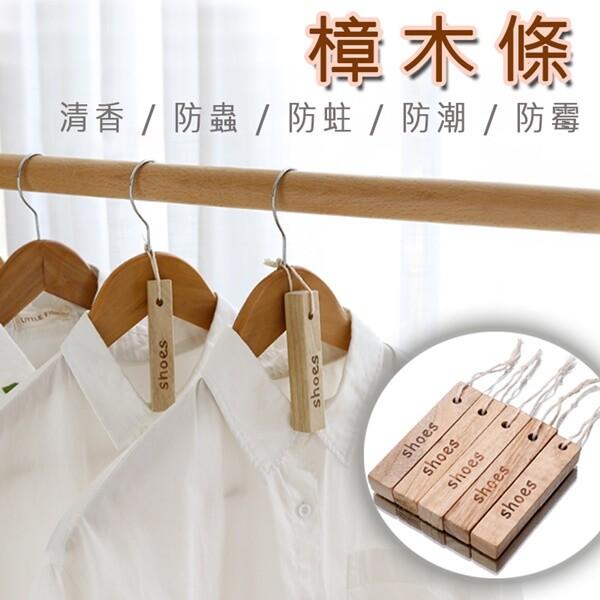 樟木條(一組5條) 驅蟲防霉 除臭除溼除味 純天然去味 防蛀 乾燥劑