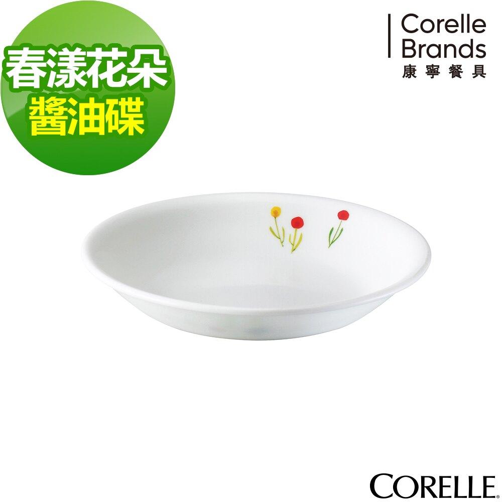 【美國康寧 CORELLE】春漾花朵醬油碟