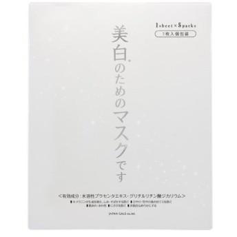 「ジャパンギャルズ」 ホワイトエッセンスマスク 30枚入 「化粧品」
