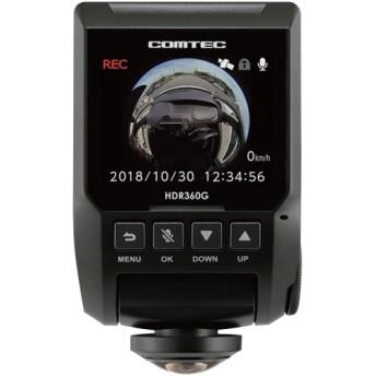 コムテック HDR360G [ドライブレコーダー (GPS+360°カメラ搭載)]