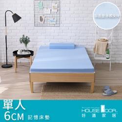 House Door 好適家居 日本大和抗菌表布6cm藍晶靈涼感舒壓記憶薄墊-單人3尺