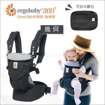 ✿蟲寶寶✿【美國 ErgoBaby】省力不痠痛!新生兒omni全階段型360度 嬰兒背帶 純棉款 - 幾何