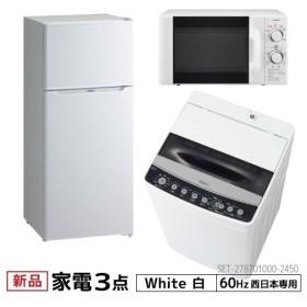 新生活 一人暮らし 家電セット 冷蔵庫 洗濯機 電子レンジ 3点セット 西日本地域専用 冷蔵庫 ホワイト色 130L JR-N130A 洗濯機 JW-C45D-K レンジ 設置料金別途