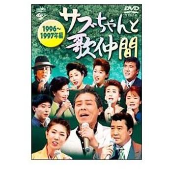 DVD/サブちゃんと歌仲間 1996年〜1998年編