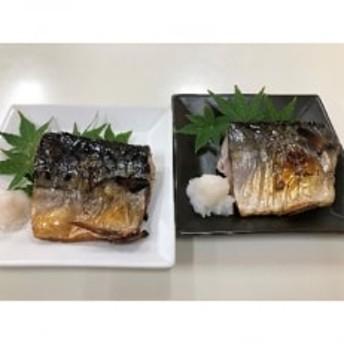 脂乗り抜群!塩さば切身(昆布風味)北欧産と国産の食べ比べセット 40切