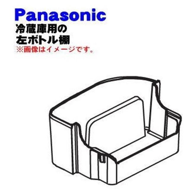 ARADSE605020 ナショナル パナソニック 冷蔵庫 用の 左ボトル棚 ボトルシェルフL ★ Panasonic
