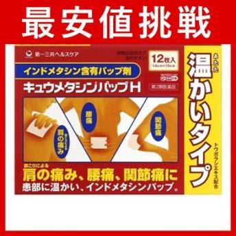 キュウメタシンパップ H 12枚 第2類医薬品 ≪ポスト投函での配送(送料350円一律)≫