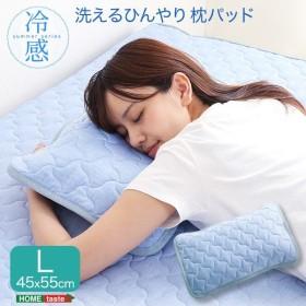 洗える ひんやり 冷感枕パッド Lサイズ  サマーシリーズ(代引き不可)