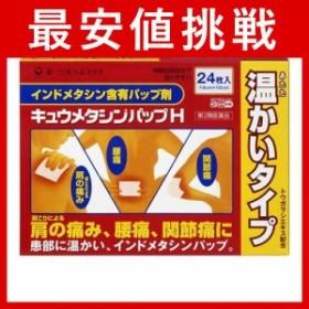 キュウメタシンパップ H 24枚 第2類医薬品 ≪小型宅配便での配送≫