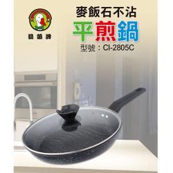 鵝頭牌 麥飯石不沾平煎鍋 CI-2805C