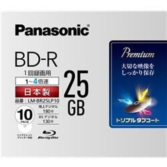 日本製 ブルーレイディスク トリプルタフコート 片面1層式 4倍速対応 1回のみ記録/録画用 25GB 10枚 LM-BR25LP10